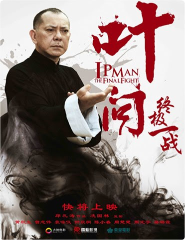 2013 04 17 23h51 03 Ip Man   The Final Fight [2013] [DvdRip] VOSE 1 LINK