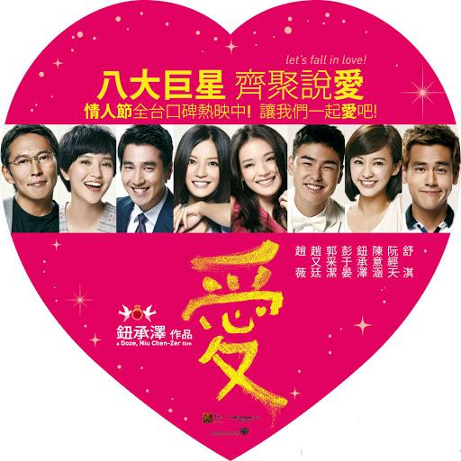 21.02.2012: LOVE – Hai bờ Đại Lục đồng thời vượt doanh thu 100 triệu. Ngày 23.2 công chiếu tại HongKong