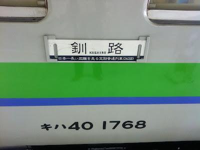 釧路行きの行先表示板