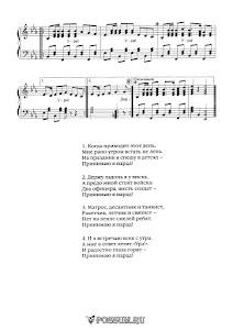 """Песня """"Принимаю я парад"""". Музыка О. Девочкиной: ноты"""