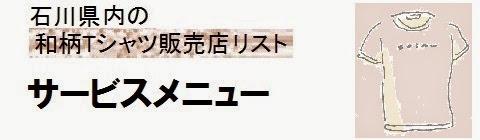石川県内の和柄Tシャツ販売店情報・サービスメニューの画像