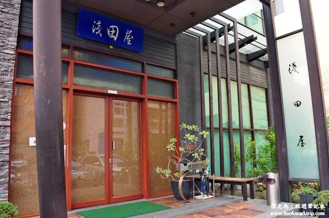 淺田屋日式料理入口處