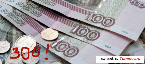 300 рублей - приз!