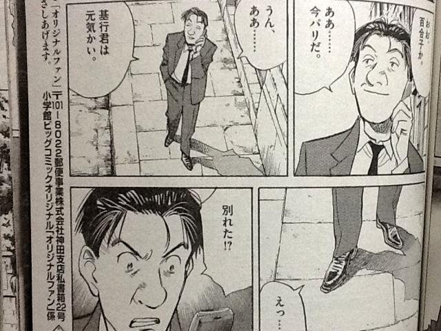【MASTERキートン Reマスター】百合子の結婚相手が「合格祈願」の永井勝利じゃない件