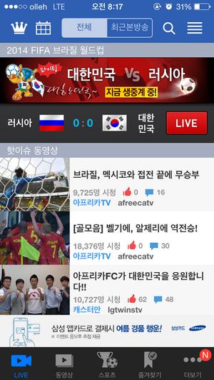 아프리카Tv로 2014 fifa 브라질 월드컵 live 보는 방법