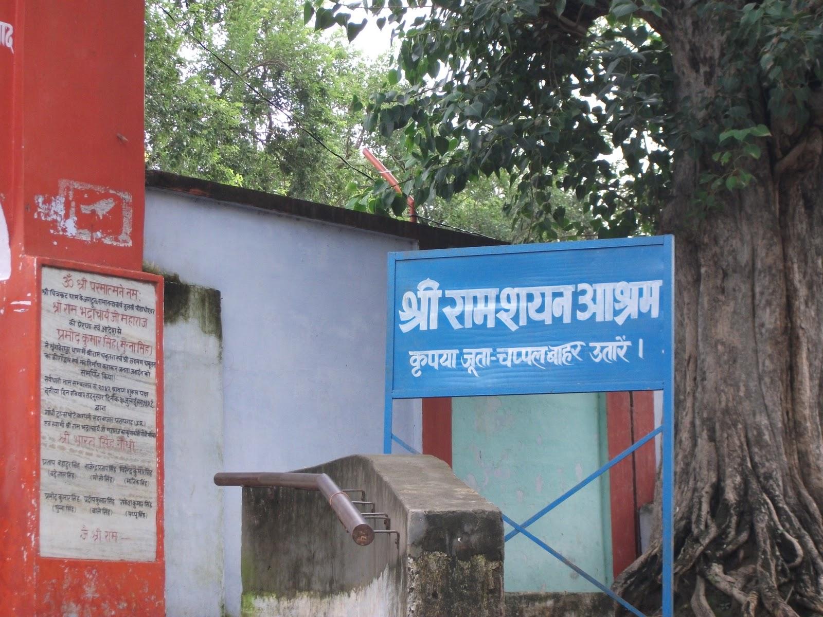 Ram Chaura Ghat or Ram Sayya