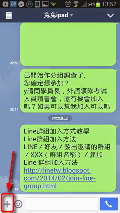 介紹聯絡人朋友 http://linetw.blogspot.com/2014/08/line-introduce-friend-to-another.html