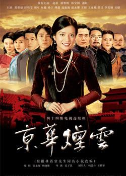 KINH HOA YÊN VÂN | 京华烟云 (Thông tin chung + Phim online)