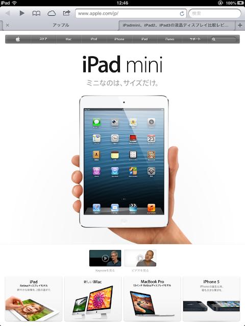 iPad mini 01 Apple.com