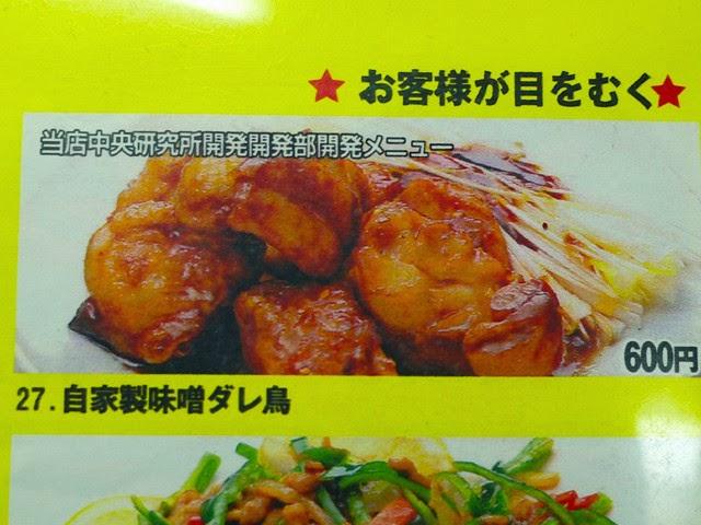 自家製味噌ダレ鳥のメニュー