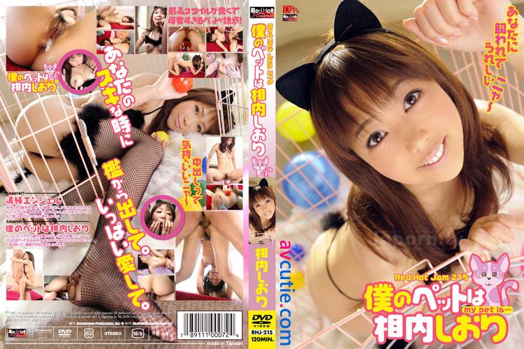 Red.Hot.Jam.Vol.215.Shiori.Aiuchi.RHJ-215