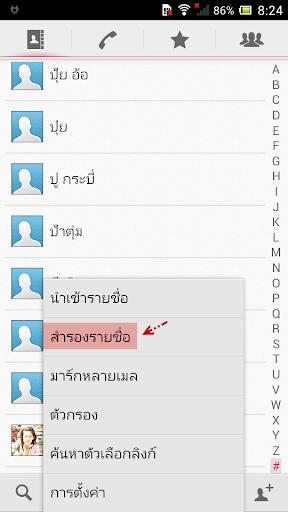 การนำเข้ารายชื่อผู้ติดต่อจากมือถือระบบ Android มายัง iPhone Contact01