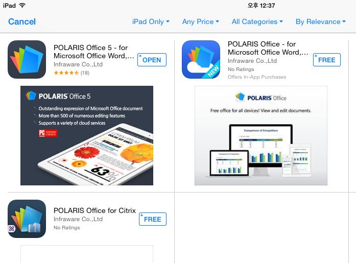 폴라리스오피스의 다양한 종류의 앱들의 차이점