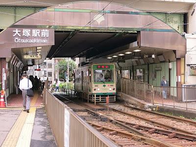 都電荒川線の大塚駅前駅