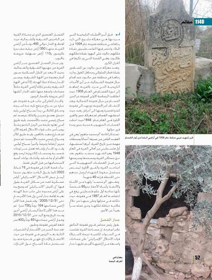 فقوعة على صفحات مجلة الشروق الامراتية 1140-page-052