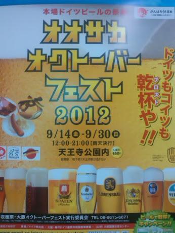 大阪オクトーバーフェスト2012