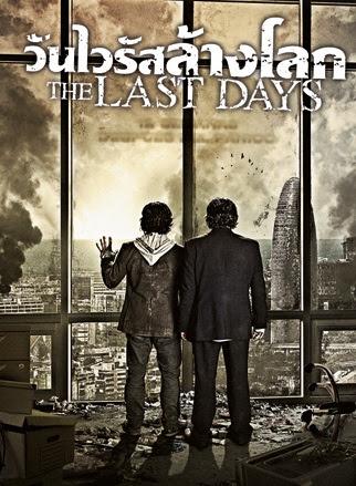 The Last Days วันไวรัสล้างโลก HD [พากย์ไทย]