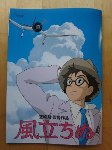 速報!「風立ちぬ」宮崎駿監督 ... : 二歳 本 : すべての講義