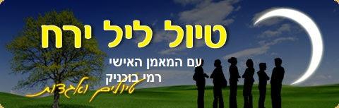 טיול, סדנה בהרי ירושלים