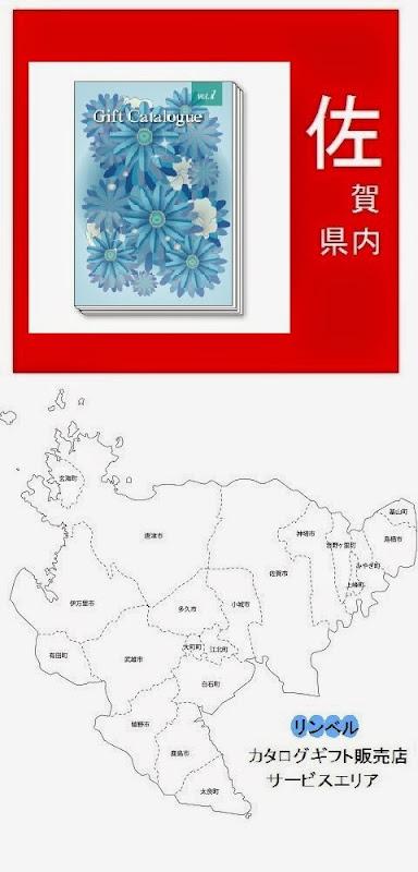佐賀県内のリンベルカタログギフト販売店情報・記事概要の画像