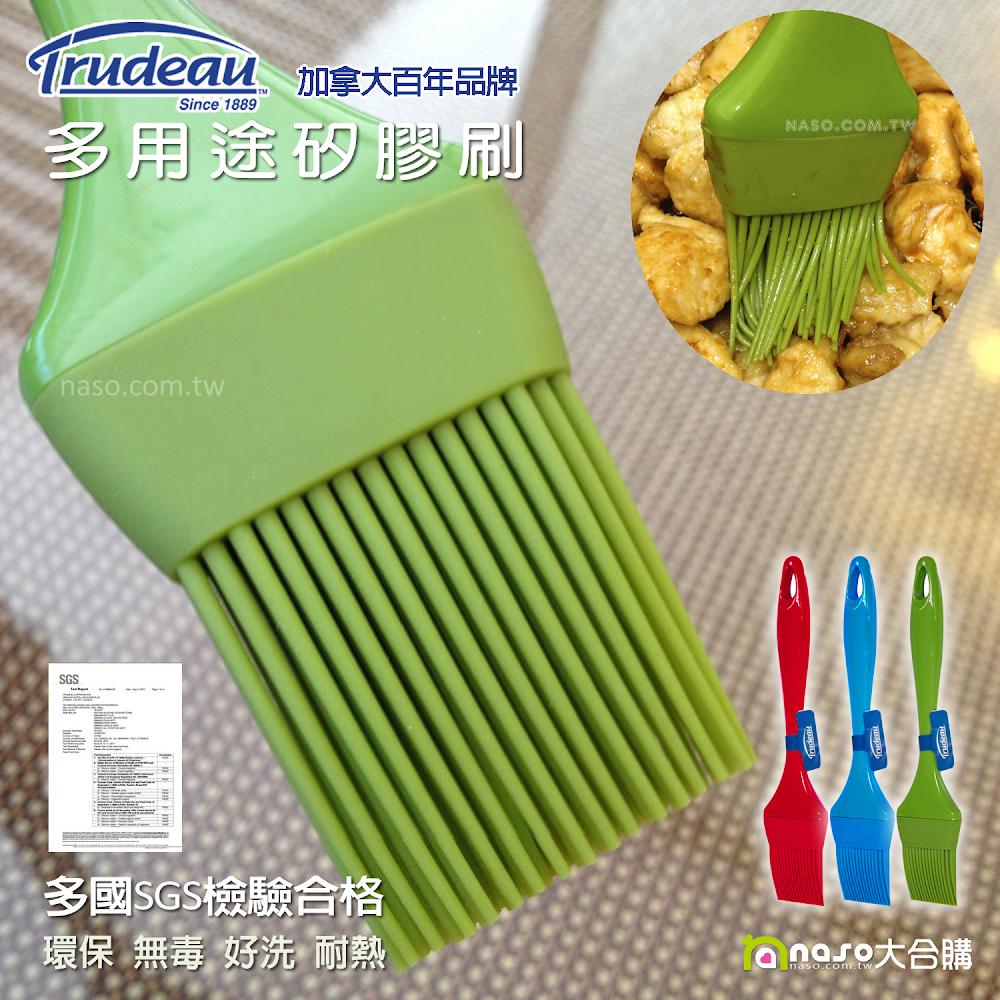 加拿大Trudeau 原裝進口 多用途矽膠刷 好評第二團(環保、無毒、健康、好清洗)