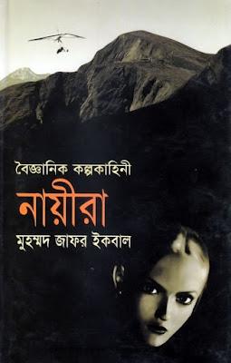 Naeera Muhammed Zafar Iqbal