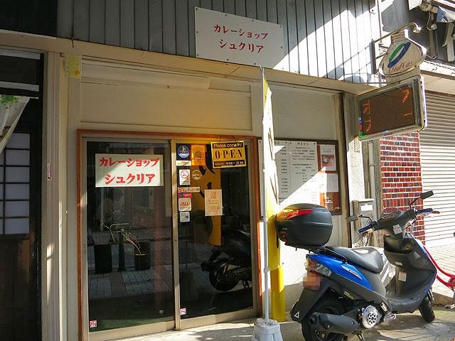 カレーショップ シュクリア@藤沢