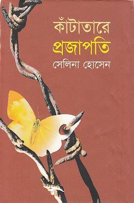 Katatare Projapoti by Selina Hossain