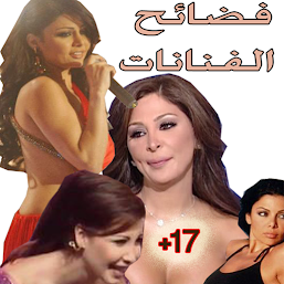 ‫فضائح الفنانات Scandals artists‬‎ photos, images