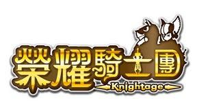 Knightage榮耀騎士團