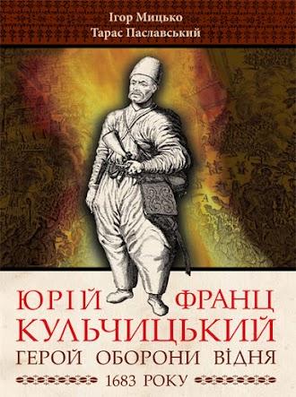 Юрій-Франц Кульчицький — герой оборони Відня 1683 року