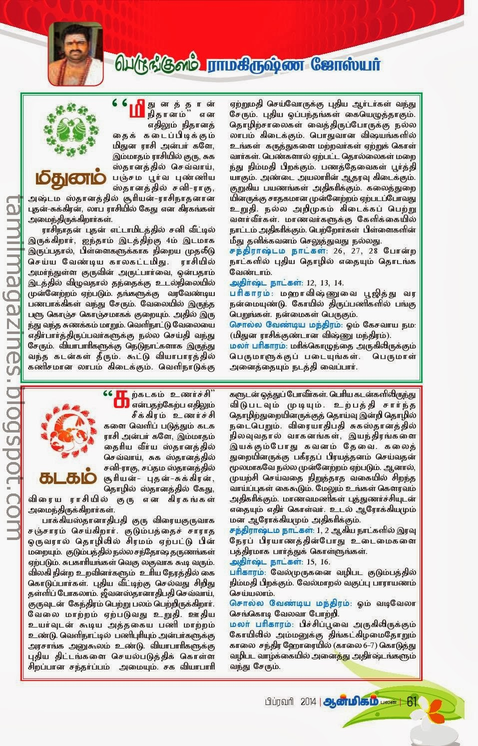 Read all your favourite tamil magazines FREE online. No download