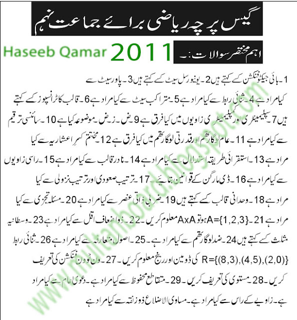 Guess Paper Mathematics 9th Class 2011 Bisemultan,Bise Lahore and Others
