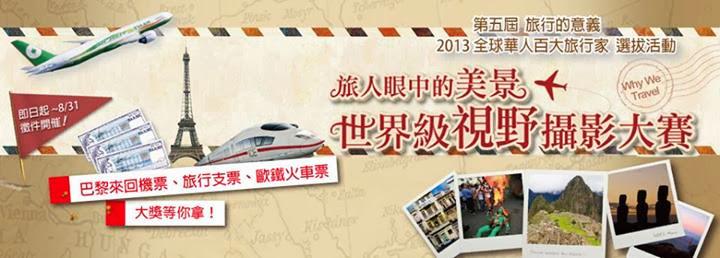 恭喜A-WHA入選「第五屆旅行的意義-2013全球華人百大旅行家」初選~TRAVELER Luxe旅人誌 MOOK景點家主辦!