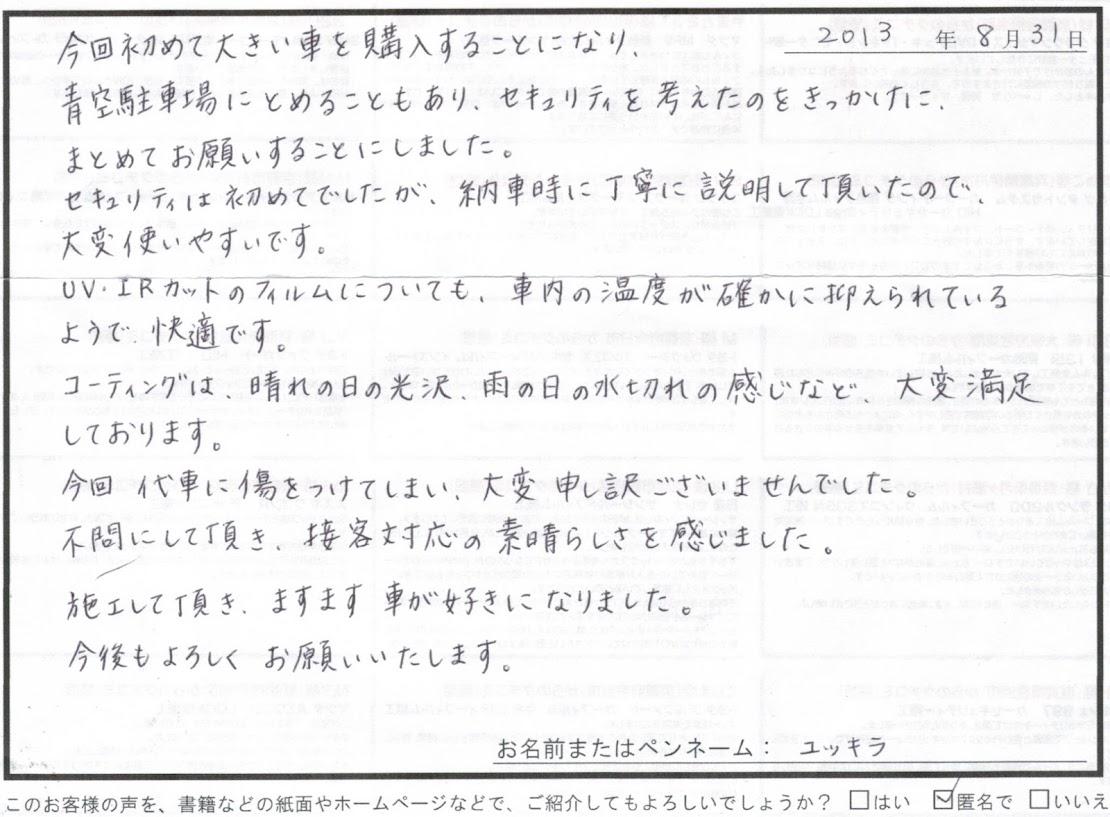 ビーパックスへのクチコミ/お客様の声:ユッキラ 様(奈良県奈良市)/ミツビシ パジェロ