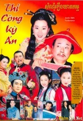 Phim Thi Công Kỳ Án 2 - Thi Cong Ky An 2 - Wallpaper