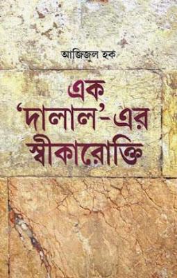 Ek Dalaler Sikarokti - Ajijul Haque
