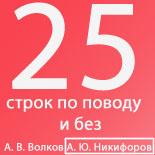 25 строк по поводу и без