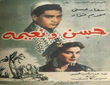 فيلم حسن ونعيمة