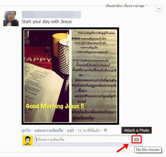how to add paragraps in facbook comments