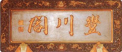 有栖川宮親王 御直筆の扁額