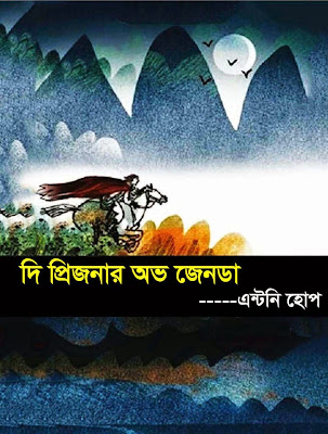 prisoner of zenda anthony hope bangla onubad niaz morshed