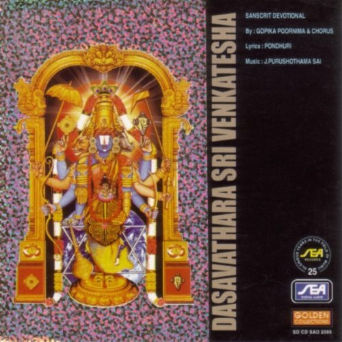 Dasavathara Sri Venkatesha By Gopika Poornima & Chorus Devotional Album MP3 Songs