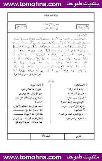 اختبار الفصل الثالث في اللغة العربية للسنة الاولى متوسط النموذج 7 1.jpg
