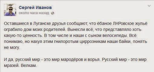 """""""Закрой пасть, бл#дь. Ты Захарченко ху#сосил"""", - """"министр обороны ДНР"""" Кононов проводит воспитательную работу среди боевиков - Цензор.НЕТ 3631"""