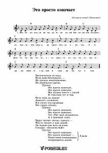 """Песня """"Это просто означает"""" Е. Никитиной: ноты"""