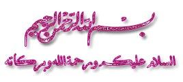 كيف تعذب المرأه العربيه