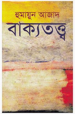 বাক্যতত্ত্ব - হুমায়ুন আজাদ