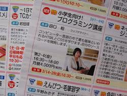 JEUGIAカルチャーセンターイオンタウン千種でHTMLを学びましょう!