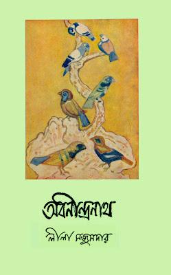 অবনীন্দ্রনাথা - লীলা মজুমদার